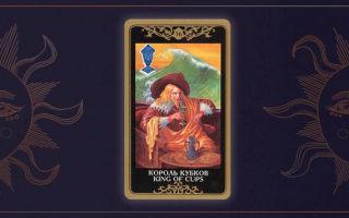Король Кубков (чаш): значение аркана Таро, толкование в гаданиях и раскладах, перевернутый и прямой
