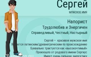 Сергей (сережа): значение имени, характер и судьба, происхождение и толкование, совместимость в любви