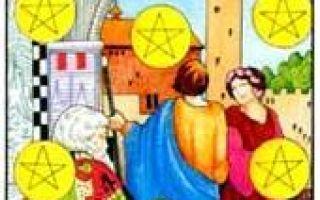 10 Пентаклей (десятка монет, денариев): значение аркана Таро и сочетания с другими картами