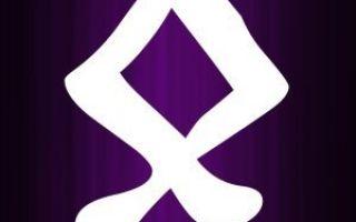 Руна Дагаз (бесконечности): описание и толкование в раскладах, гадание на отношения и любовь