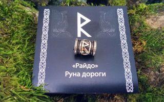 Славянская руна Радуга: значение прямой и перевернутой, фото и тату, оберег и толкование в гаданиях
