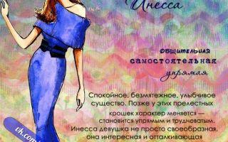 Инна (Инесса): значение имени, характер и судьба, происхождение и толкование, совместимость в любви