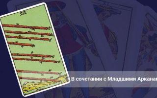 8 Жезлов (восьмерка посохов, булав): краткое описание, сюжет и значение в раскладах