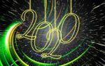 Гороскоп для женщины-Скорпиона на 2020 год: любовь, деньги, отношения и карьера, прогноз от Глоба и Володиной