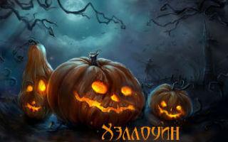 Хэллоуин 2020: гадания, традиции и обычаи, заклинания, приворот, ритуалы и суеверия в этот день