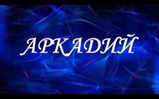 Аркадий (Аркаша): происхождение имени и важные годы жизни, совместимость в любви и счастливое число