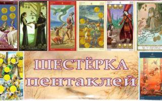 6 Пентаклей (шестерка монет, денариев): описание и значение аркана Таро, сочетания с другими картами