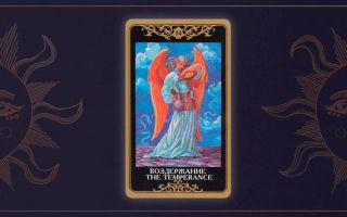 Умеренность Таро (14 аркан, воздержание): значения и сочетания с другими картами, в отношениях и любви