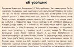 Молитва о некрещеных умерших: за усопших родителей, на русском языке