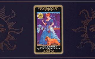 Королева Пентаклей (дама монет, денариев): сочетания с другими картами, толкование в гаданиях и раскладах, перевернутая и прямая