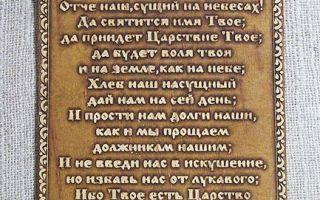 Молитва «отче наш»: на русском языке, читать полностью, православная