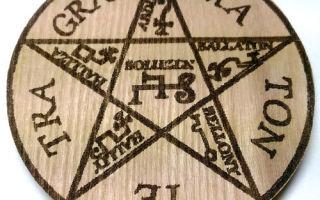 Печать царя соломона: значение символов, использование амулета, как выглядит