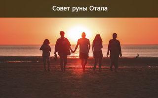 Руна Одал (Отила, Отала): значение в перевернутом и прямом положении, толкование у славян