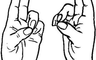 Мудры для снижения давления при гипертонии и повышения при гипотонии: нормализация кровообращения, снятие головной боли