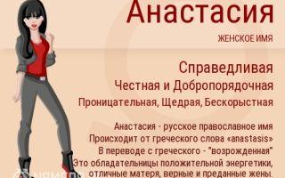Анастасия (Настя, Ася): символика и сокращенные формы, происхождение и толкование, совместимость в любви