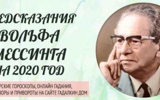 Вольф Мессинг: предсказания о России в 2020 году и ее будущем, другие пророчества великого провидца о странах мира