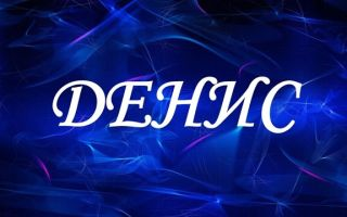 Денис (Ден, Дэни): тайна и происхождение имени, характер и судьба, происхождение и толкование