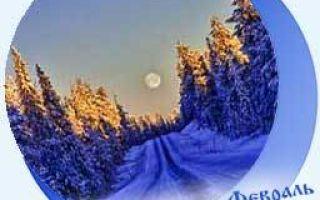 Лунный календарь на февраль 2020 года: фазы луны, благоприятные и неудачные дни для важных дел
