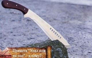 Уронить нож со стола на пол: примета, к чему