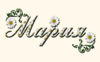 Мария (Маша): значение имени, именины и святые покровители, характеристика и судьба