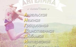 Ангелина (Геля): роль имени в судьбе, темперамент и интеллект, врожденный талант и любовь носителя