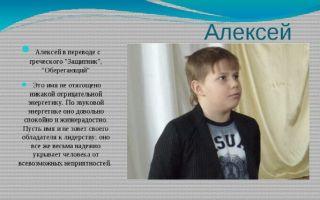 Алексей (Леша, Алекс): как имя влияет на судьбу и характер, происхождение и толкование, совместимость