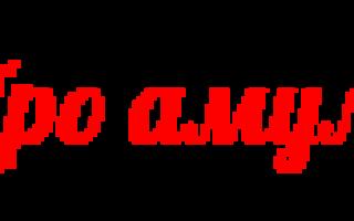 Славянская руна Треба: значение прямой и перевернутой, оберег и использование в гаданиях