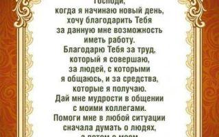 Молитва в день рождения: читается раз в год, православная, ангелу-хранителю