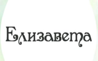 Елизавета (Лиза, Лизавета, Элиза): происхождение женского имени и значение для девочки, совместимость в любви