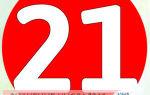 Число 21: что обозначает в нумерологии для человека