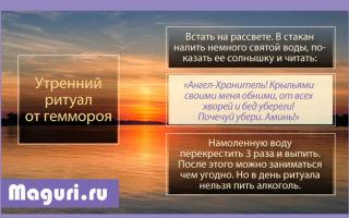 Заговор от геморроя: как читать на ночь, ритуал от Степановой и на воду, как заговорить болезнь самому?