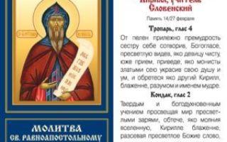 Молитва иконе Святого Кирилла (Ангела-хранителя): значение и в чем помогает образ?