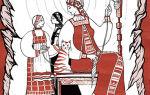 Перун (бог славян): жена и дети