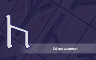 Руна Исток (славянская): значение и фото, любовь и отношения, магическая сила знака