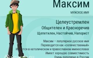 Максим (Макс, Максимильян): история имени, характер и судьба, происхождение и толкование, совместимость в любви