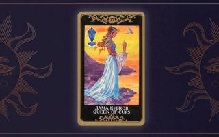 Королева Кубков (дама чаш): толкование и основные идеи, значение карты различных раскладах и совет