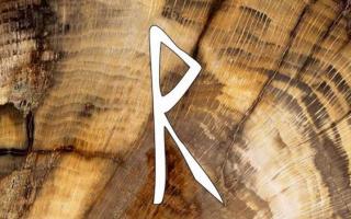 Руна Райдо: значение в перевернутом положении для дорог и путешествий, толкование и описание в отношениях