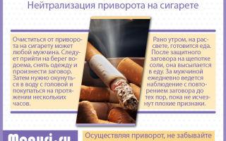 Приворот на сигарету: с кровью, как читать и как приворожить человека?