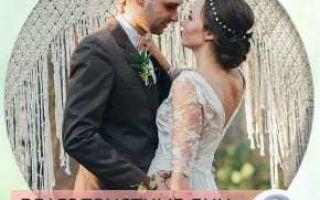 Свадьба в великий пост 2020 (2 марта — 18 апреля): приметы