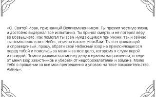 Молитва Иоанну Сочавскому: на успешную торговлю, о чем молятся на русском языке?