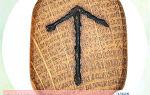 Руна Тейваз (Тюр, Тир): значение в перевернутом положении, описание и толкование
