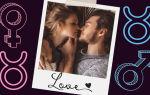 Телец и телец: совместимость в любви и браке по гороскопу