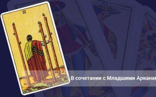 3 Жезлов (тройка посохов, булав): значение аркана Таро и сюжет раскладе, перевернутая и прямая