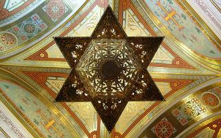 Звезда Давида (шестиконечная): значение еврейского символа,в христианстве, как выглядит?