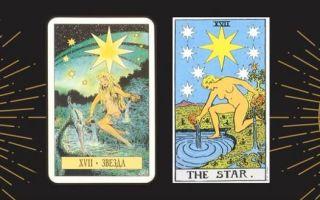 Звезда Таро (17 аркан, надежда): значения и сочетания с другими картами, в отношениях и любви