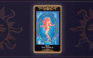 Мир Таро (21 аркан, вселенная): описание карты в отношениях и любви, значение в перевернутом и прямом положении