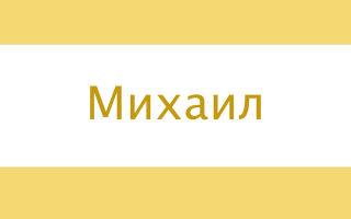 Михаил (Миша): происхождение и значение имени, характер и судьба, толкование и совместимость в любви