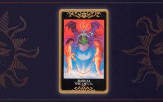 Дьявол Таро (15 аркан): значения и сочетания с другими картами, перевернутый и прямой в раскладах, описание и толкование