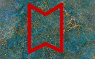Руны эар, гар, ос, ак, кальк, стан, юр: изображение, значение, описание