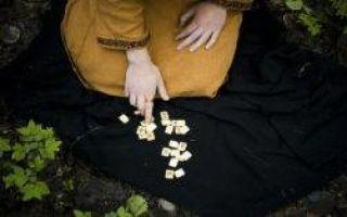 Гадание на одной руне: самое точное, значение расклада